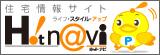 ピットくんと神奈川・多摩エリアの住まい探し ホットナビ